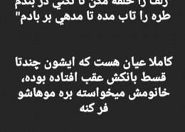 وای اصلا از حافظ انتظار نداشتم اینطوری بشه !!!!